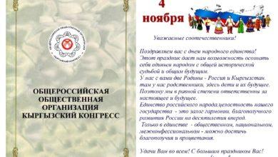 Поздравления на киргизском языке 62