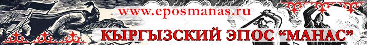 eposmanas.ru