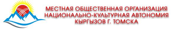 Местная общественная организация национально-культурная автономия киргизов г. Томска